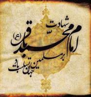 گزارش تصویری حضور شیعیان در بیت امام در نجف در سالروز شهادت امام محمد باقر(ع)
