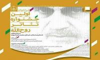 """گزارشی از اولین جشنواره """"تئاتر روح الله"""""""