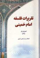تقریرات فلسفه امام خمینی (س) (ج.۳)
