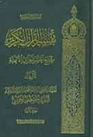 تفسیر القران الکریم: مفتاح أحسن الخزائن الالهیة (ج. 1)