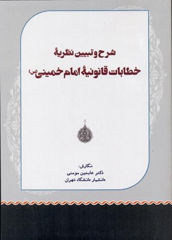 کتاب شرح و تبیین نظریه خطابات قانونیه امام خمینی(ره) منتشر شد