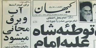 روزنامه کیهان- 8 اسفند 57