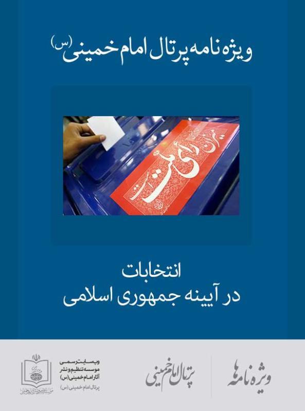 انتخابات در آیینه جمهوری اسلامی