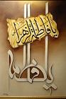 حضرت فاطمه زهرا (علیهاالسلام) در اندیشه امام خمینی (س)