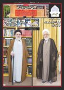 نشریه حریم امام شماره 264