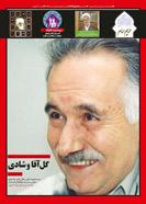 نشریه حریم امام شماره 265