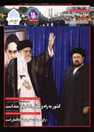 نشریه حریم امام شماره 271