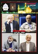 نشریه حریم امام شماره 272