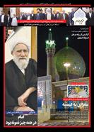 نشریه حریم امام شماره 274