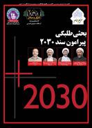 نشریه حریم امام شماره 275