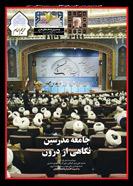 نشریه حریم امام شماره 276