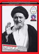 نشریه حریم امام شماره 277