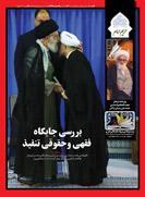 نشریه حریم امام شماره 278