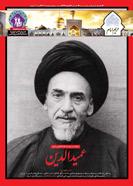 نشریه حریم امام شماره 279