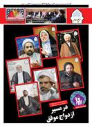 نشریه حریم امام شماره 282