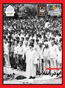 نشریه حریم امام شماره 284