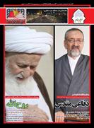 نشریه حریم امام شماره 286