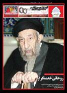 نشریه حریم امام شماره 288