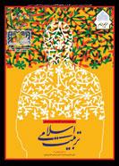 نشریه حریم امام شماره 292