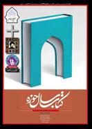نشریه حریم امام شماره 293