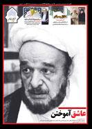نشریه حریم امام شماره 294