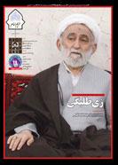 نشریه حریم امام شماره 295