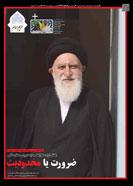 نشریه حریم امام شماره 296