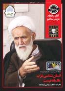 نشریه حریم امام شماره 268