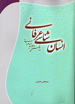 کتاب انسان شناسی عرفانی امام خمینی(ره) و علامه طباطبایی منتشر شد
