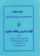 چکیده مقالات کنگره بین الملی امام خمینی (س) و فرهنگ عاشورا