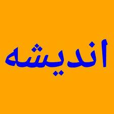 رمز ماندگاری نام و اندیشه امام خمینی (س)