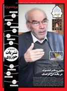 نشریه حریم امام شماره 280