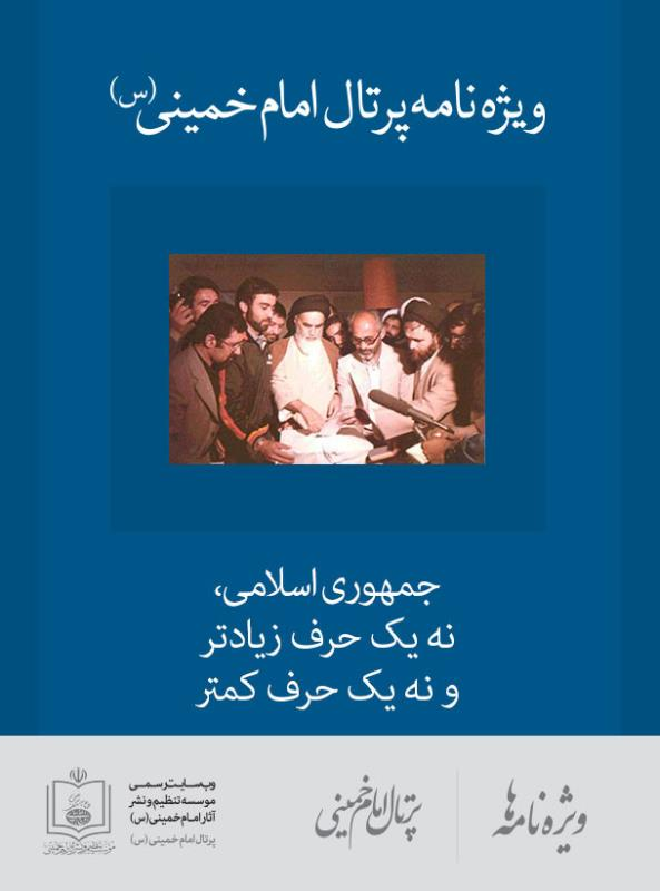 جمهوری اسلامی، نه یک حرف زیادتر و نه یک حرف کمتر