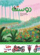 مجله کودک 427