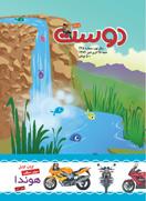 مجله کودک 428