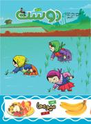مجله کودک 487