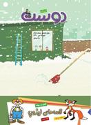 مجله کودک 515