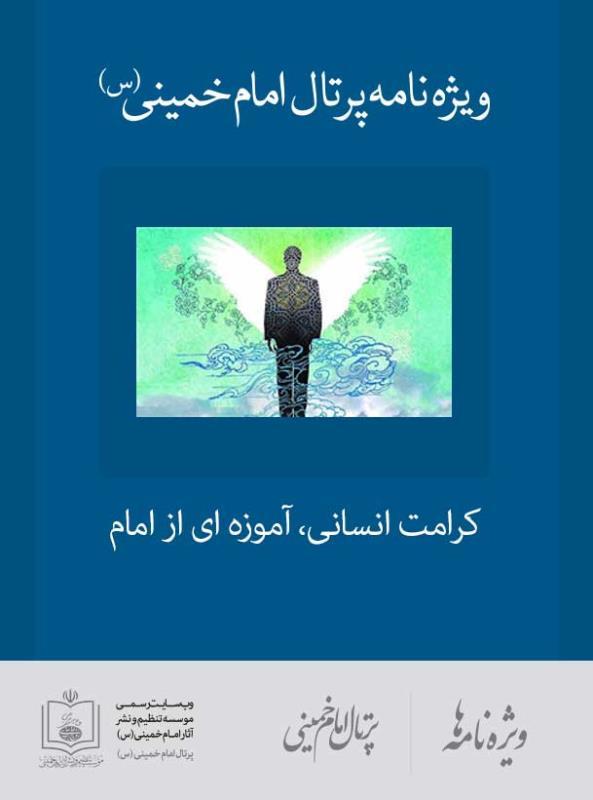 کرامت انسانی آموزه ای از امام