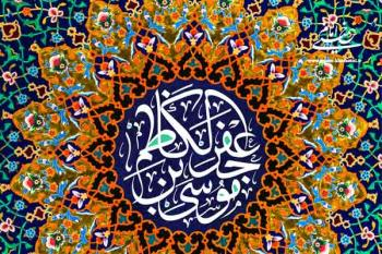 تعهد به اسلام و ایستادگی در مقابل ظلم