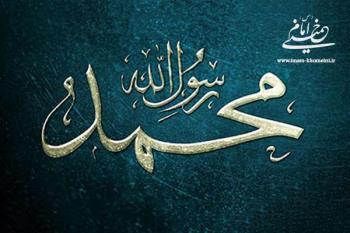 اسلام امانت خدا