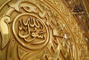 بخوان! ای محمد