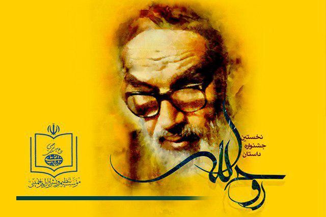 مهلت ارسال آثار به اولین دوره جشنواره داستان روح الله تا بیستم فروردین96 تمدید شد