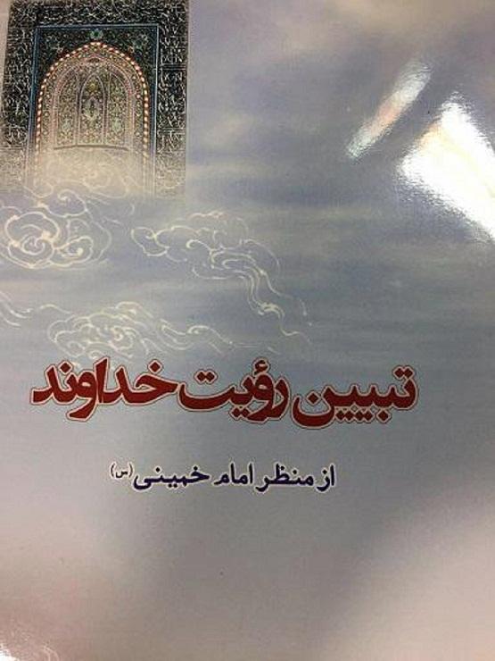 کتاب تبیین رویت خداوند از منظر امام خمینی(ره) منتشر شد
