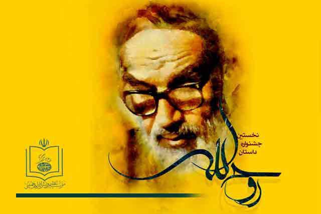 آخرین مهلت ارسال آثار به اولین دوره جشنواره داستان روح الله تا دهم اسفند است