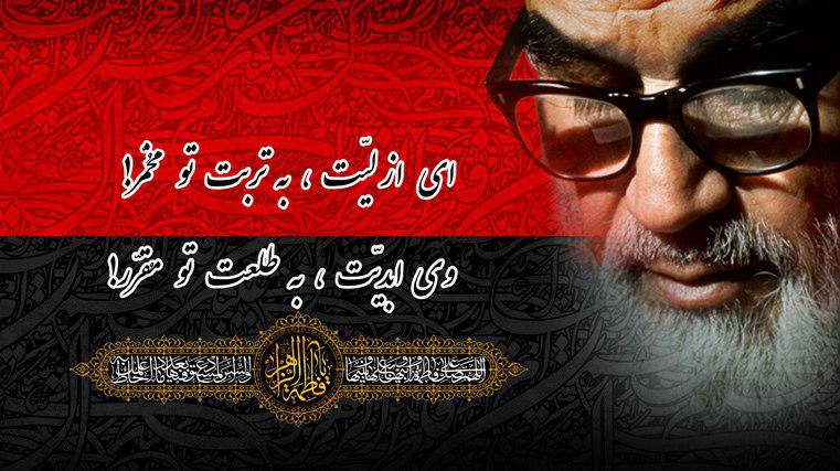 قصیده ای از امام خمینی در وصف بانوی دو عالم فاطمه ی  زهراء (س)