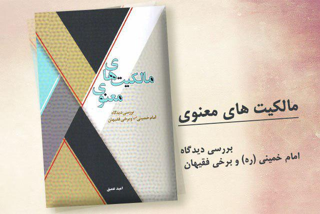 کتاب مالکیت های معنوی توسط موسسه تنظیم و نشر آثار امام خمینی(ره) منتشر شد