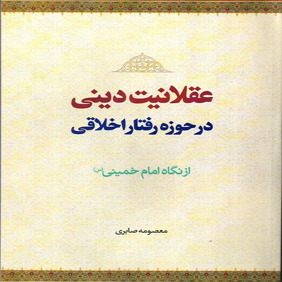 عقلانیت دینی در حوزه رفتار اخلاقی از نگاه امام خمینی(ره)