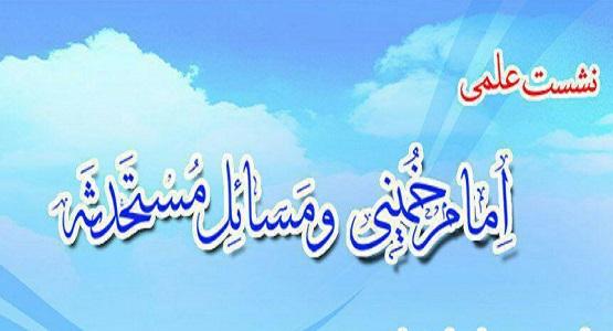 بی آزار شیرازی:حضرت امام به مسائل روز توجه ویژه ای داشتند