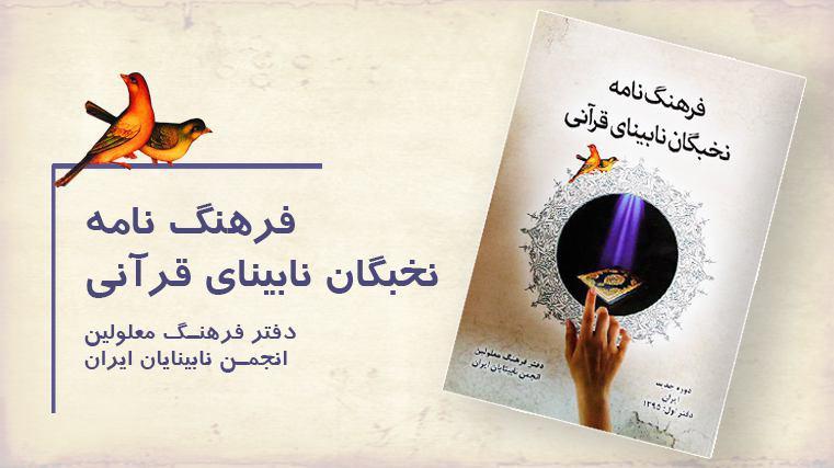 فرهنگنامه نخبگان نابینای قرآنی توسط مؤسسه تنظیم و نشر آثار امام خمینی (ره) منتشر شد
