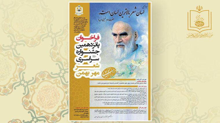 پانزدهمین جشنواره سراسری شعر مهر بهمن برگزار می گردد